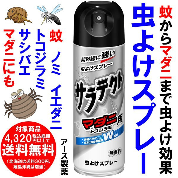 アース製薬 虫よけスプレー サラテクト マダニ ト...