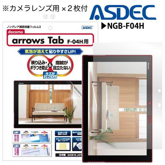 arrows Tab F-04H 液晶フィルム NGB-F04H【5217】...