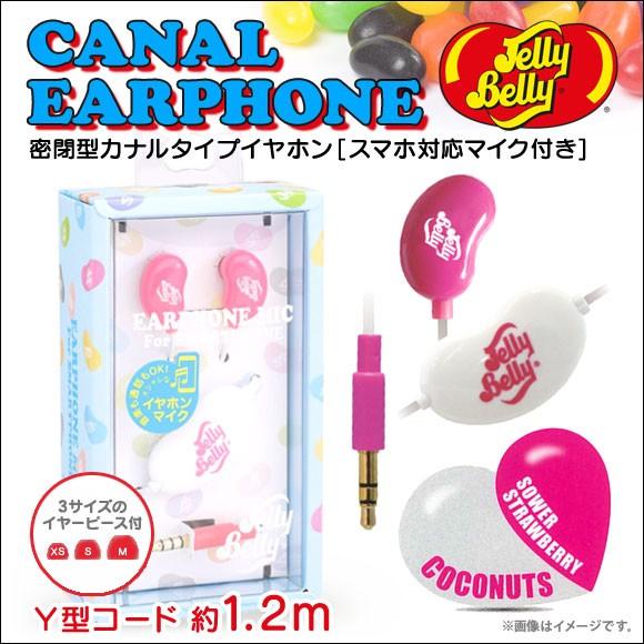 イヤホン カナル型 JB-EM2PKW【3250】Jelly Belly...