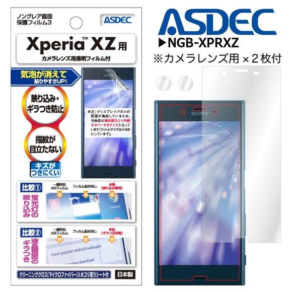 Xperia XZ /Xperia XZs 液晶フィルム NGB-XPRXZ【...