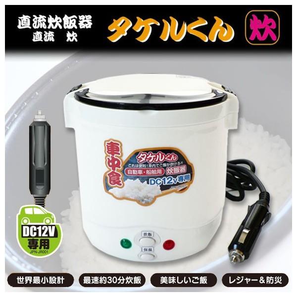 炊飯器 シガーソケット DC タケルくん DC12V専用 ...