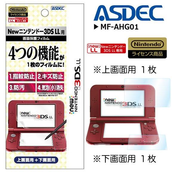 Newニンテンドー3DS LL 液晶フィルム MF-AHG01【0...
