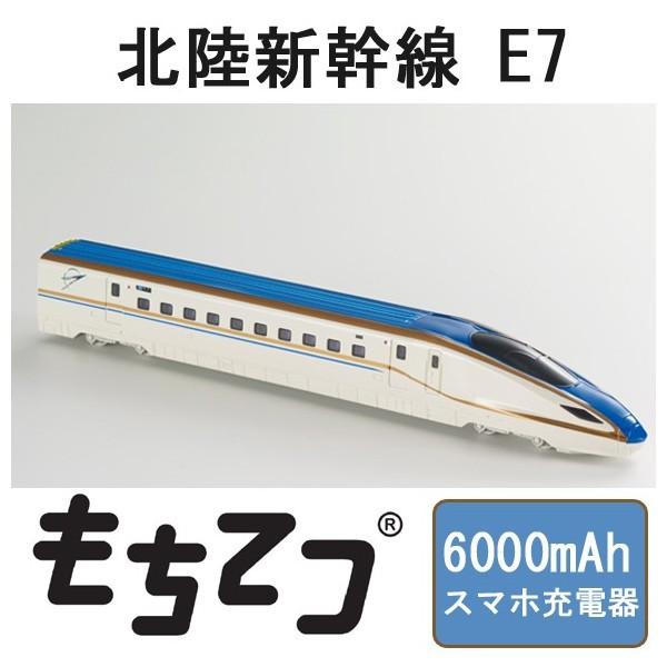 モバイルバッテリー 充電器 もちてつ【658028】リ...