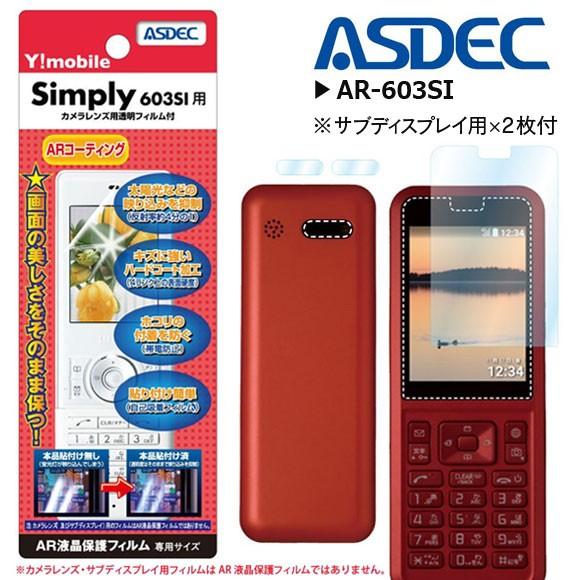 Simply 603SI 液晶フィルム AR-603SI【4825】 AR...