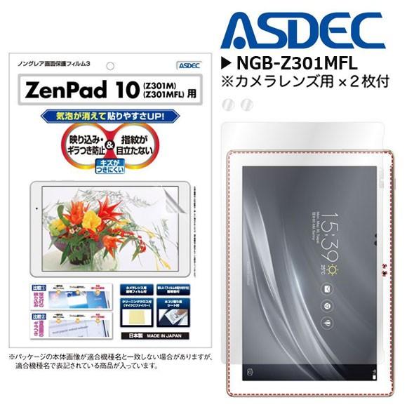 ZenPad 10 Z500M Z301MFL/ Z301M液晶フィルム NGB...
