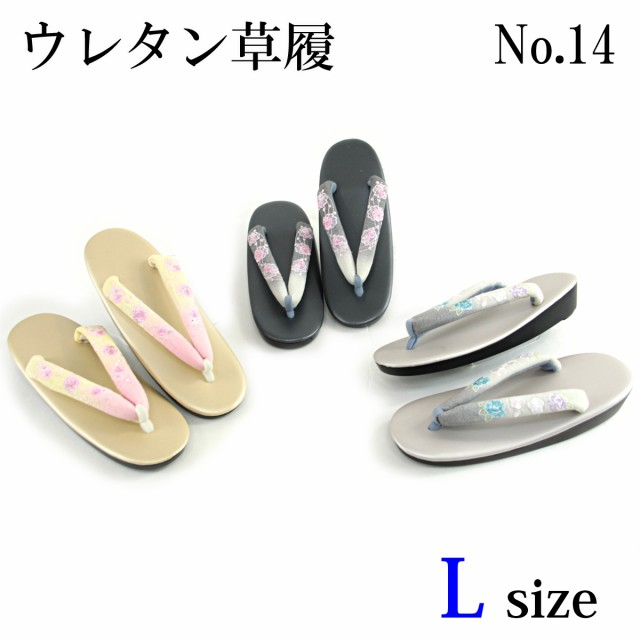 草履 ウレタン -14- Lサイズ 刺繍 鼻緒 ウレタン...