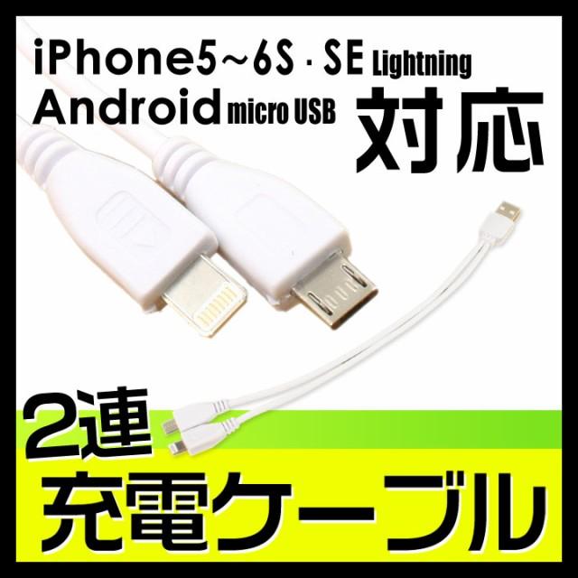 【送料無料】iPhone・Android対応2連充電ケーブ...