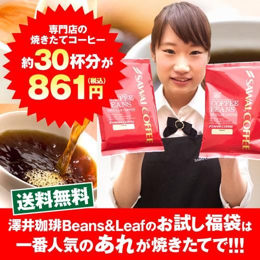 【澤井珈琲】澤井珈琲の美味しさを詰めこんだ送料...