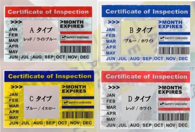 【Certificate of Inspection Sticker 】【車検ス...