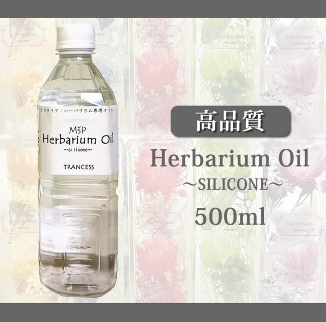 【即日出荷】ハーバリウムオイル 500mL シリコー...