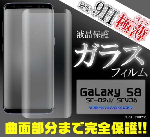 galaxys8 ガラスフィルム 全面保護 ギャラクシーs...