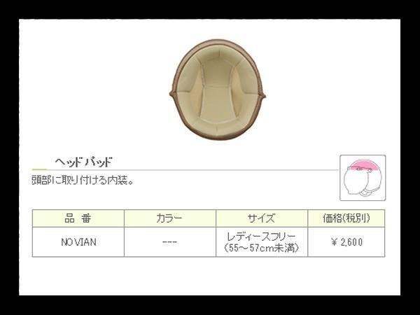 リード工業 NOVIA専用 ヘッドパッド NOVIA-N