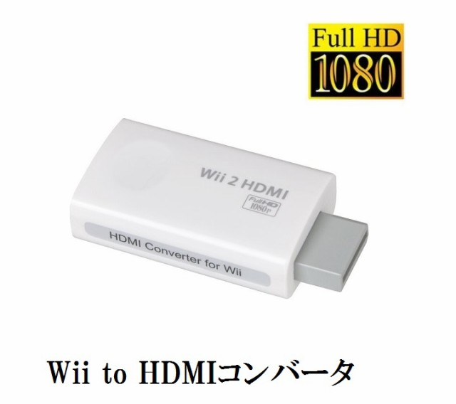 Wii to HDMI 変換コンバータ 解像度720P/1080Pサ...