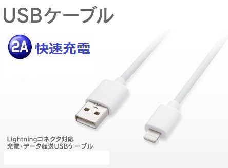 iPhone7急速充電ケーブル/iPhone6s充電ケーブル/i...
