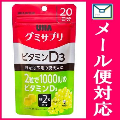 【メール便選択可】 UHAグミサプリ ビタミンD3 マ...