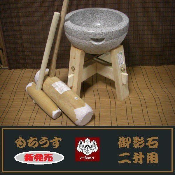 餅つき道具 二升用臼 木台・杵LL・小槌杵セッ...
