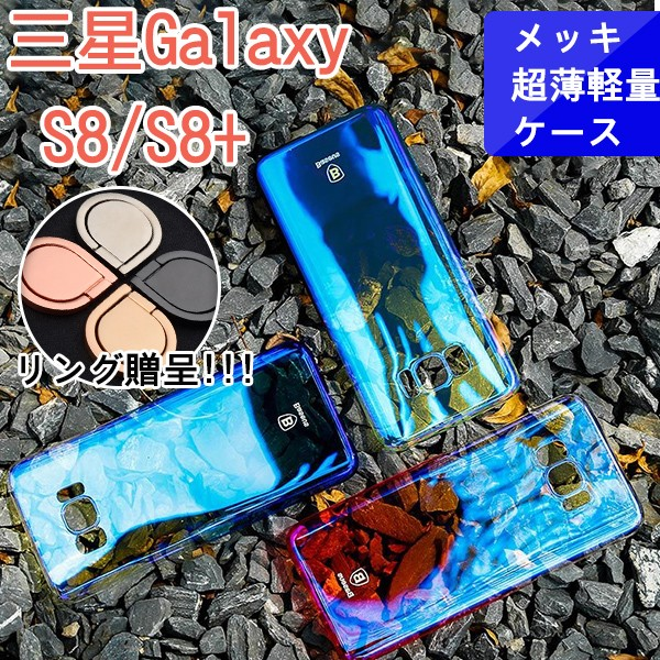 即納!人気Galaxy S8 ケース Galaxy S8 plusケー...