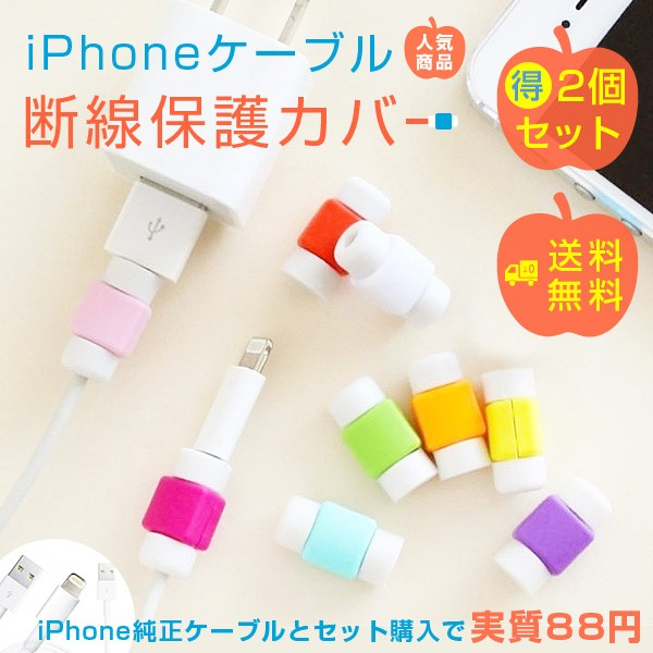 iphone ケーブル 断線保護カバー iphoneケーブル...