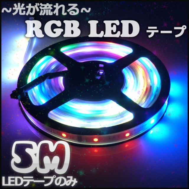 【延長用】 光が流れる LED ライト 室内 屋外 屋...