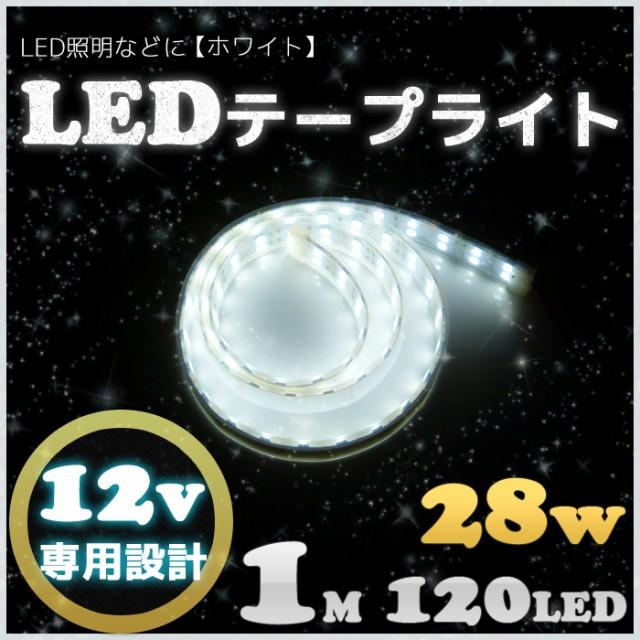 LED テープ 防水 1m 12v 白 テープライト SMD5050...