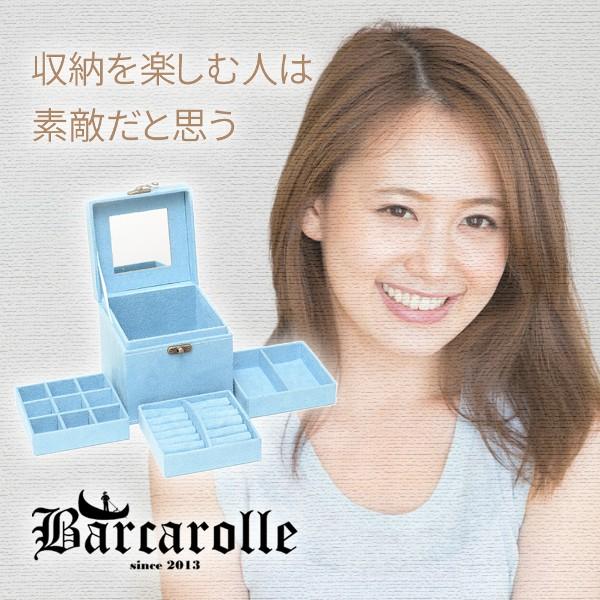 Barcarolle 全10色 ベロア 調 3段 ミラー 付 ジュ...