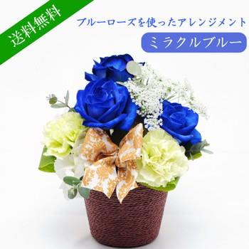 青いバラ ブルーローズ アレンジメント ミラクル...