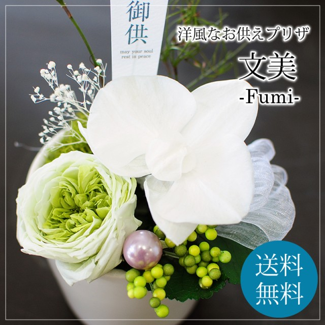 プリザーブドフラワー 文美 -fumi-  花 お供えお...