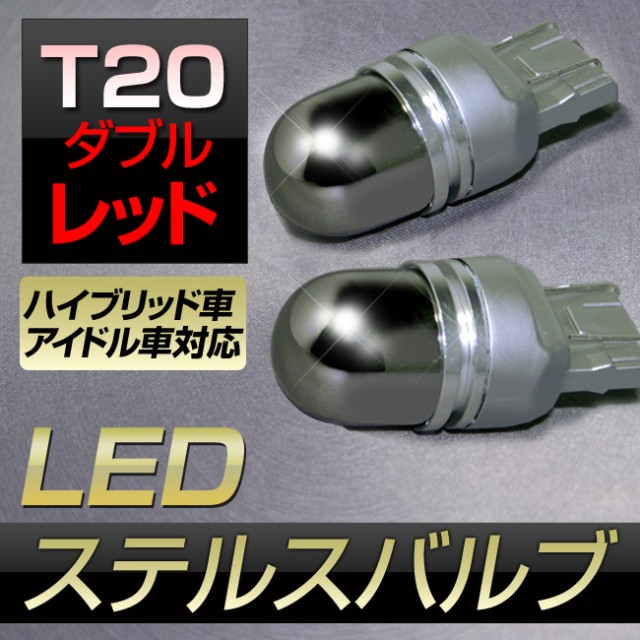 【T20】ダブル[レッド]LEDステルスバルブ ミラー...