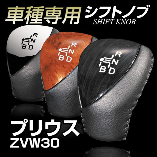 【車種専用】[トヨタ]プリウス《30系》(ZVW30)[...