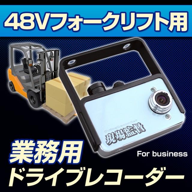 【法人/業務用】48V フォークリフト専用ドライブ...