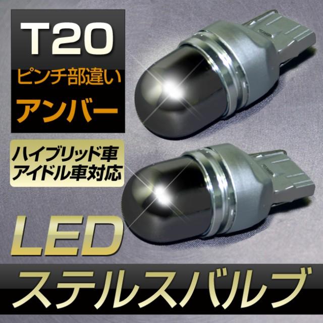 【T20】ピンチ部違い[アンバー]LEDステルスバルブ...