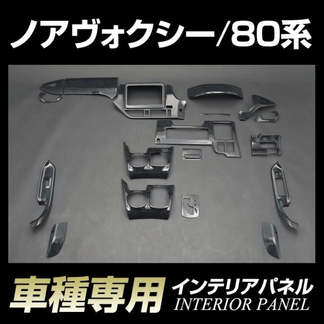【車種専用】[トヨタ]ノア/ヴォクシー《80系》 イ...