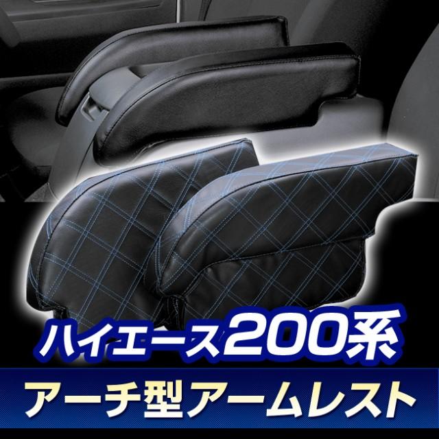 [トヨタ]ハイエース200系標準車用 アーチ型 スタ...