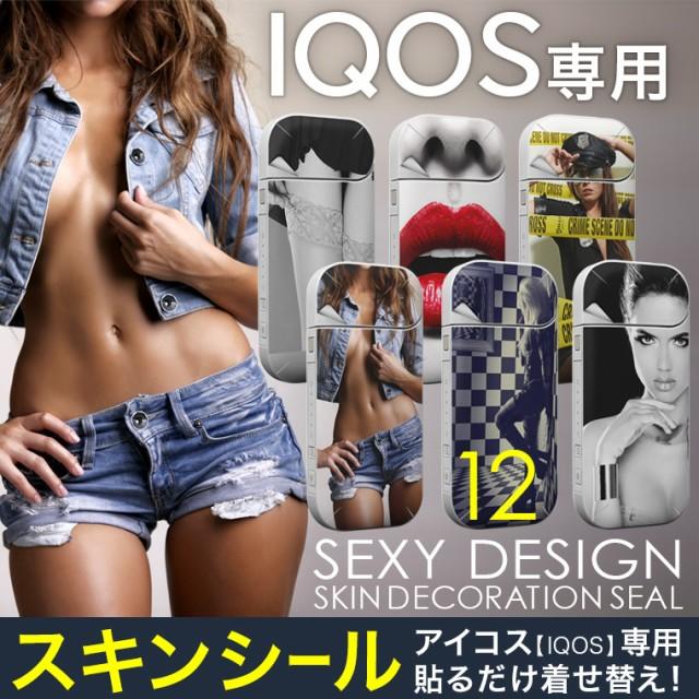 【iQOS専用選べる12デザイン】セクシー デザイン ...