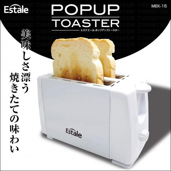 『送料無料』Estale/ポップアップトースター■MEK...