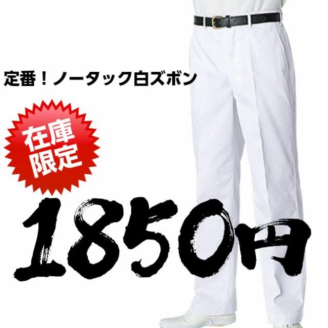在庫限定 ノータック男性用白ズボン【KH420】 T...