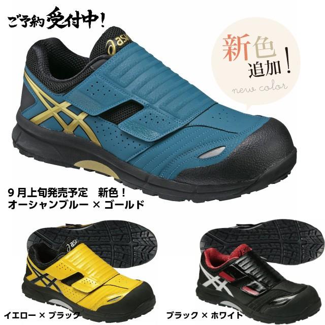 アシックス安全靴 CP101 新色追加!水や砂が入りにくいフラップタイプ