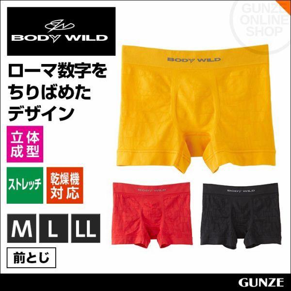 ★送料込み★グンゼ【BODY WILD】ボクサーパンツ...