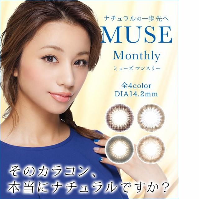 [メール便送料無料]MUSE/1ヶ月/度なし1箱2枚入り