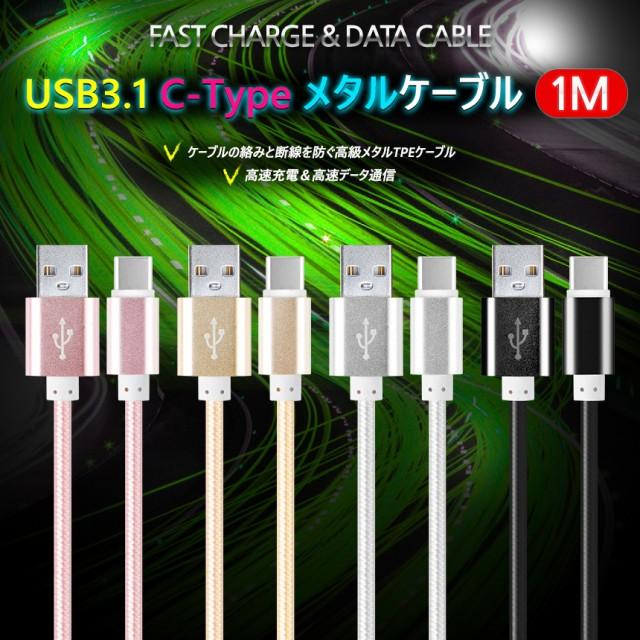 USB TYPE-C 急速 充電 ケーブル 1m Xperia XZ1 SO...