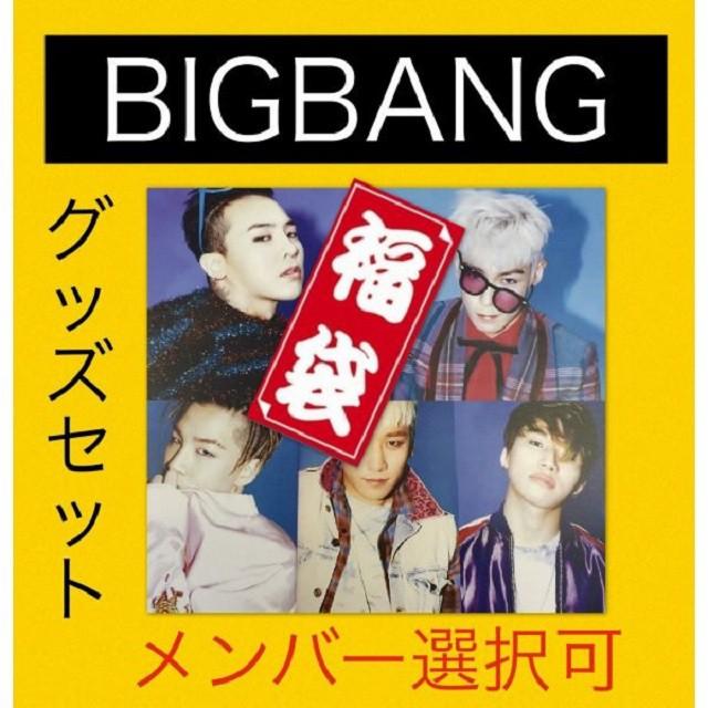 ★送料無料・3000円 福袋★ BIGBANG ビッグバン...