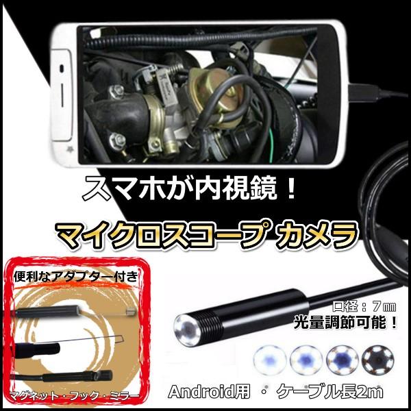 スマホ マイクロスコープ 内視鏡 防水 USB 接続 L...