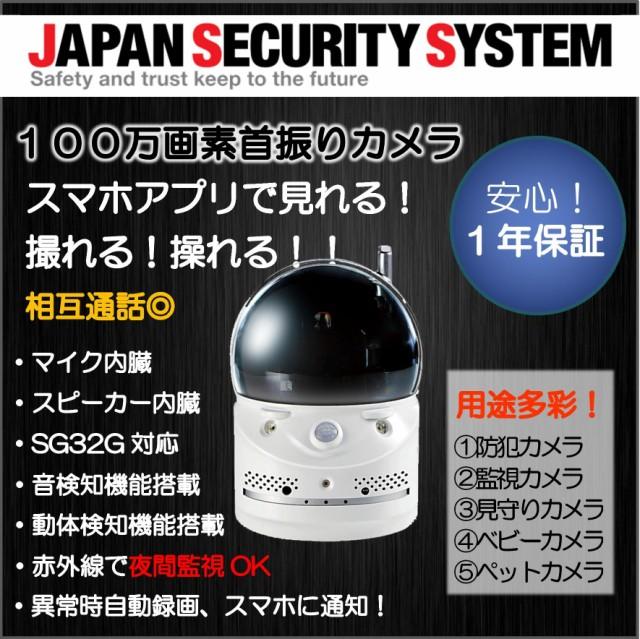 100万画素ワイヤレスカメラ PF-CS713【送料無料(...