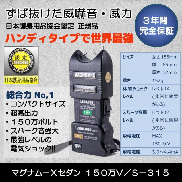 ☆新発売☆ スタンガン マグナム-Xセダン 150万V...