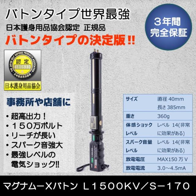 ☆新発売☆ スタンガン マグナム-Xバトン・L 150...