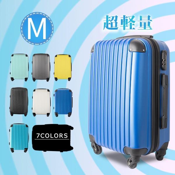 スーツケース キャリーケース キャリーバッグ 中型 mサイズ 超軽量  機内持ち込み エンボス加工 旅行 3泊〜7泊用