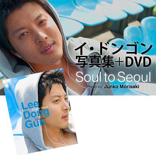 【日本版】 イ・ドンゴン / 「Soul to Seoul -ソ...