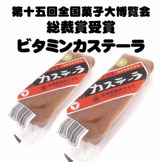 高橋製菓 ビタミンカステーラ 30個セット 北...