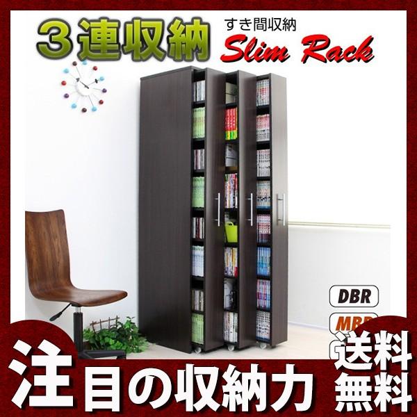 【1台限定 2,000円引き】3連 スリムラック 本棚 ...