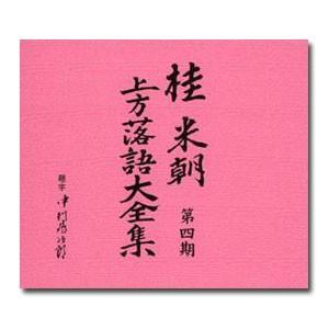 【送料無料】 桂米朝 上方落語大全集 第四期 CD...